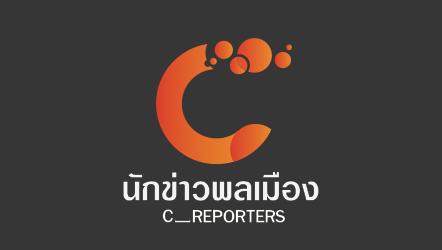 นักข่าวพลเมือง