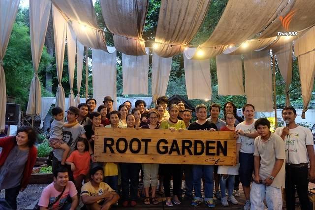 ที่ระลึกในวันปิด Root Garden