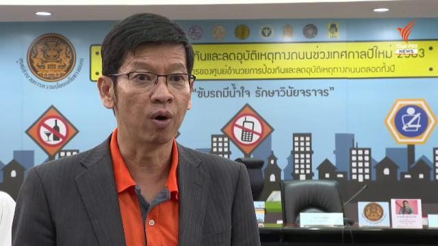 นพ.ธนะพงศ์ จินวงษ์  ผู้จัดการศูนย์วิชาการเพื่อความปลอดภัยทางถนน