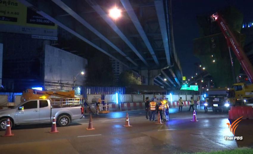 สะพานข้ามแยกลาดพร้าวชำรุด ปิดซ่อม 3 วัน