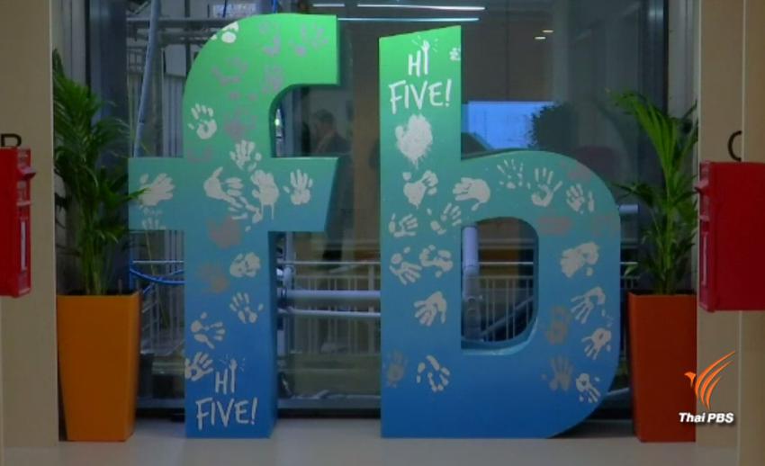 เฟซบุ๊กเปิดสำนักงานใหม่ในอังกฤษ