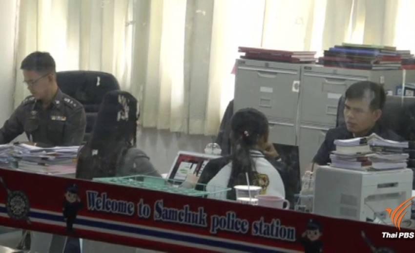 หญิงวัย 35 ปี จ.สุพรรณบุรี ปฏิเสธขโมยหวยถูกรางวัลที่ 1