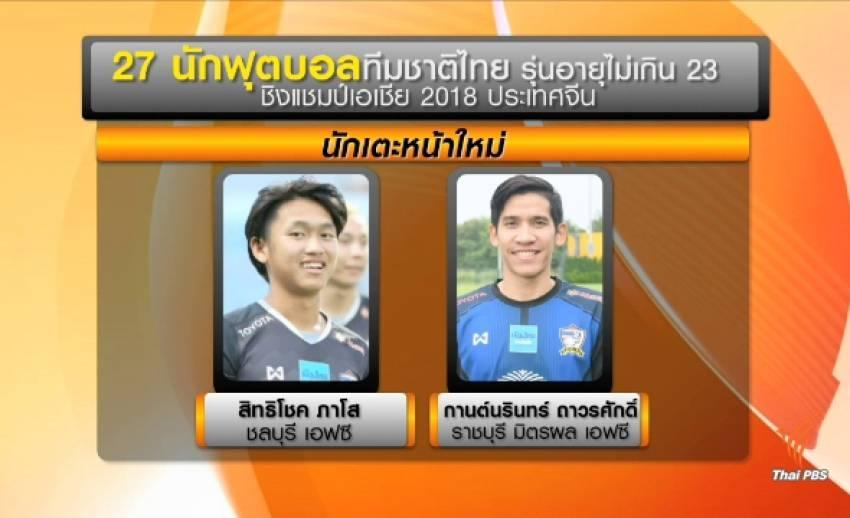 ประกาศรายชื่อ 27 นักเตะทีมชาติไทย U-23  เก็บตัวลุยศึกชิงแชมป์เอเชีย