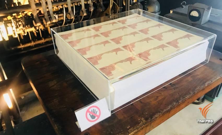 """ธปท. เปิด """"โรงพิมพ์ธนบัตร"""" แห่งแรกของไทย เป็นศูนย์เรียนรู้ ชมฟรี 4 ม.ค.61"""