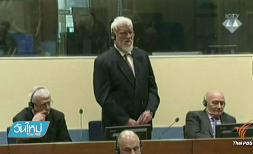 ผู้ต้องหาฆ่าล้างเผ่าพันธุ์ในบอสเนีย ซดยาพิษกลางศาล