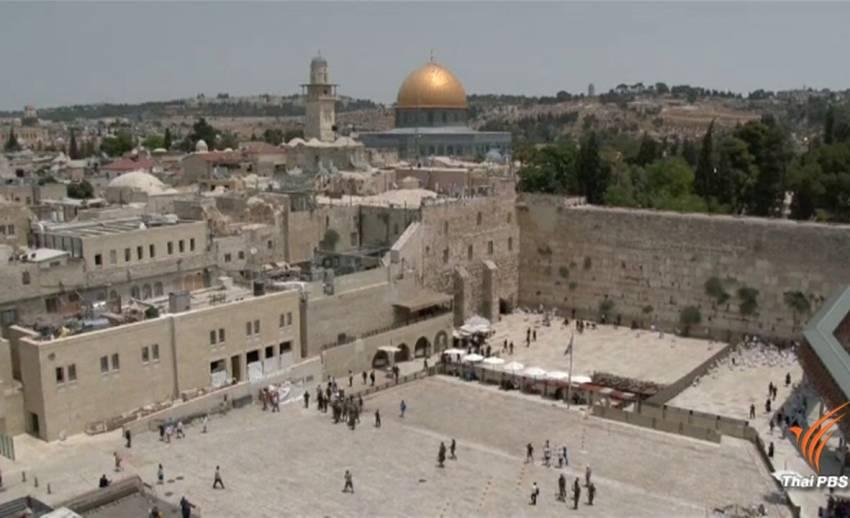 """ทั่วโลกประณามทรัมป์ยก """"เยรูซาเล็ม"""" เป็นเมืองหลวงอิสราเอล"""
