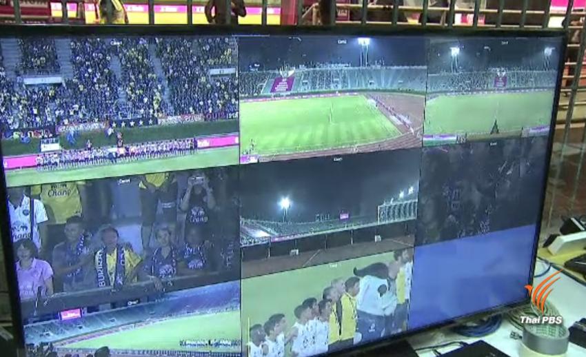 """สมาคมฟุตบอลฯ ทดสอบวีเออาร์ไทยลีกนัดเปิดสนาม """"แบงค็อก-เมืองทอง"""""""