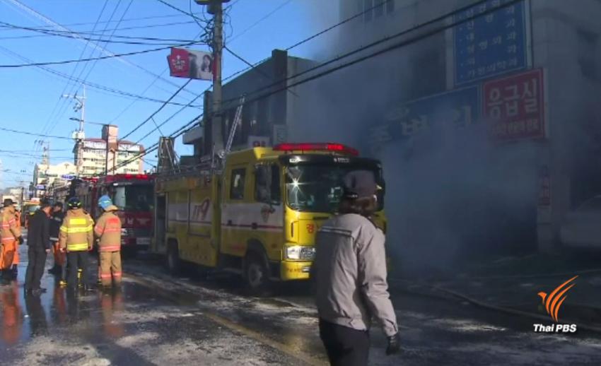 ผู้นำเกาหลีใต้สั่งเร่งเยียวยาผลกระทบไฟไหม้โรงพยาบาล