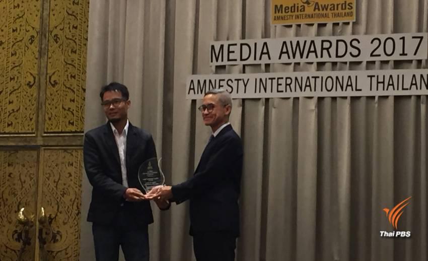 """""""ไทยพีบีเอส"""" คว้า 2 รางวัลสื่อมวลชนเพื่อสิทธิมนุษยชน ประจำปี 2560"""