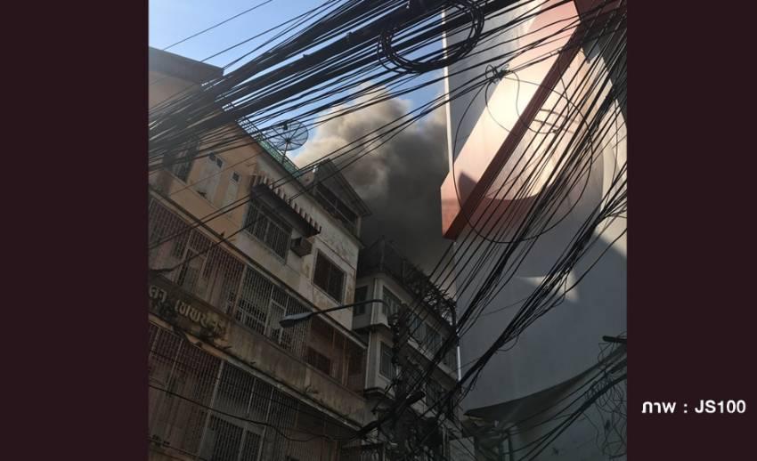 ไฟไหม้อาคารพาณิชย์ย่านสำเพ็ง จนท.เร่งดับเพลิง