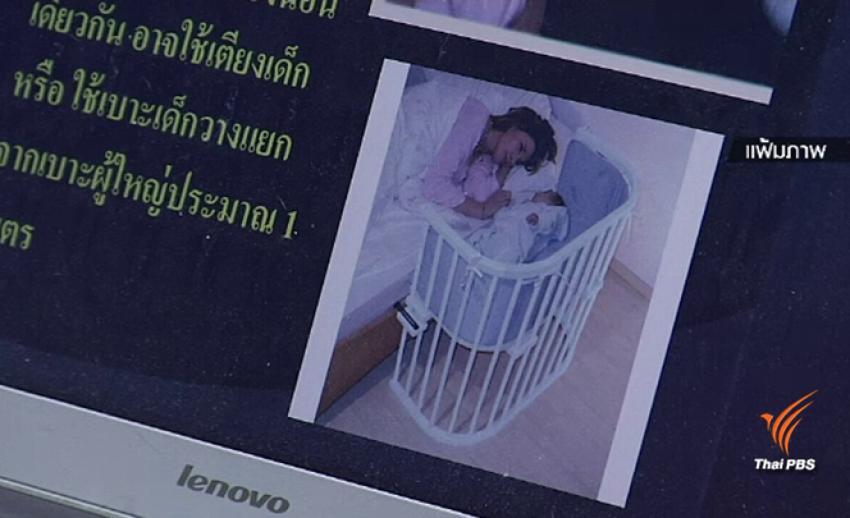อุทาหรณ์ ! พ่อแม่จับลูก 2 เดือนนอนคว่ำเสียชีวิต