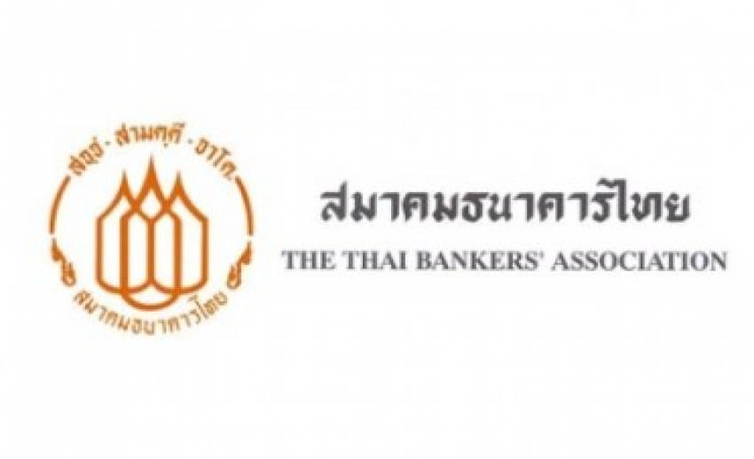 สมาคมธนาคารไทยแจง ปัญหาลอบนำบัตรประชาชนเปิดบัญชีธนาคาร