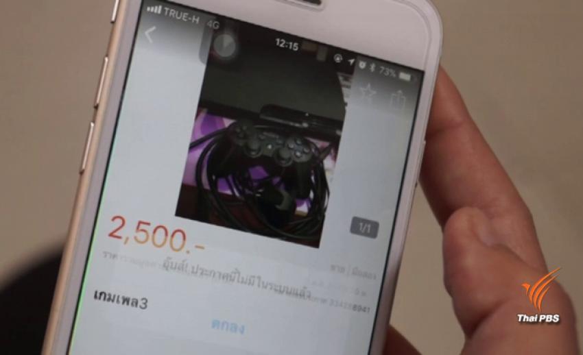 """สูญฟรี 2,500 บาทซื้อเครื่องเล่นเกม """"ผ่านไลน์""""ได้กระดาษภาพ 3 มิติ"""