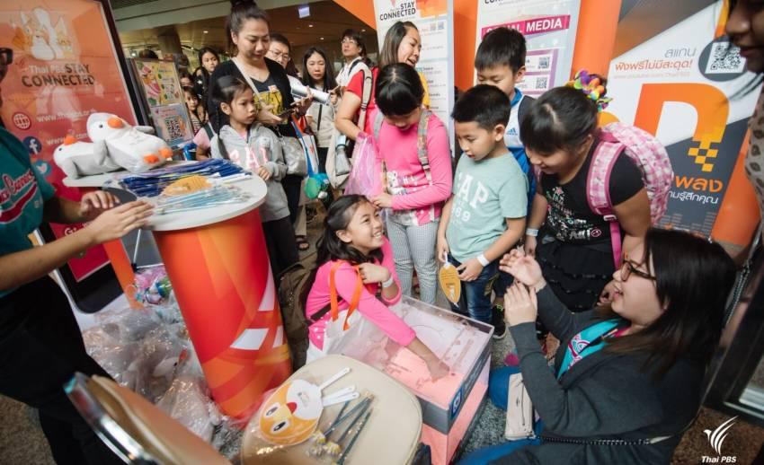 """ผู้ปกครองพาลูกหลาน ร่วมกิจกรรม """"วันเด็ก Thai PBS 2561"""" คึกคัก"""