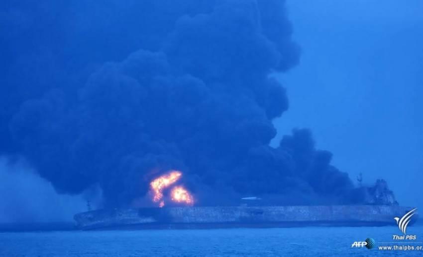 เรือบรรทุกน้ำมันอิหร่านชนเรือจีน ลูกเรือ 32 ชีวิตสูญหาย