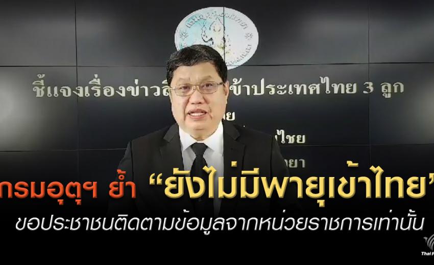 กรมอุตุฯ ชี้แจงยังไม่มีพายุจ่อไทย ขอประชาชนติดตามข้อมูลจากหน่วยราชการเท่านั้น