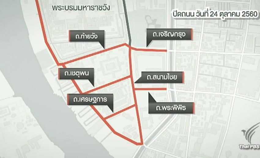 แผนการปิดเส้นทางจราจรช่วงงานพระราชพิธีฯ 24-26 ต.ค.นี้