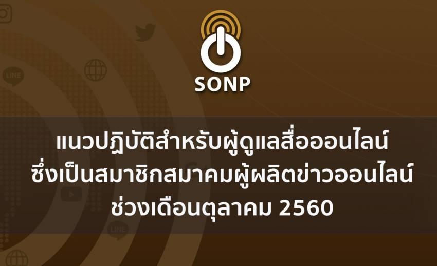 SONP ออกคู่มือสื่อออนไลน์ช่วงพระราชพิธีถวายพระเพลิงพระบรมศพ ร.9