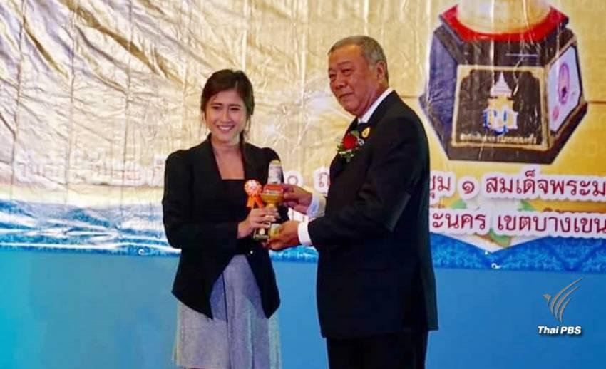 """""""รายการไทยบันเทิง"""" ไทยพีบีเอส รับรางวัลหลักศิลาจารึกพ่อขุนรามคำแหงมหาราชทองคำ ประจำปี 2560"""