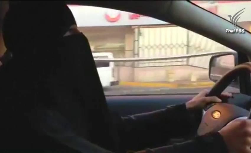 """ซาอุดิอาระเบียเลิกกฎห้าม """"ผู้หญิงขับรถ"""""""