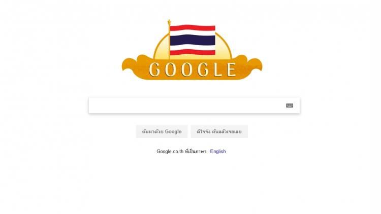"""""""กูเกิ้ล"""" เปลี่ยนโลโก้ร่วมฉลองพระราชทาน """"ธงชาติไทย"""" ครบ 100 ปี"""