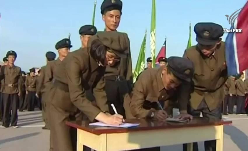 หนุ่มสาวในเกาหลีเหนือกว่า 4 ล้านคนอาสาเข้าร่วมกองทัพ