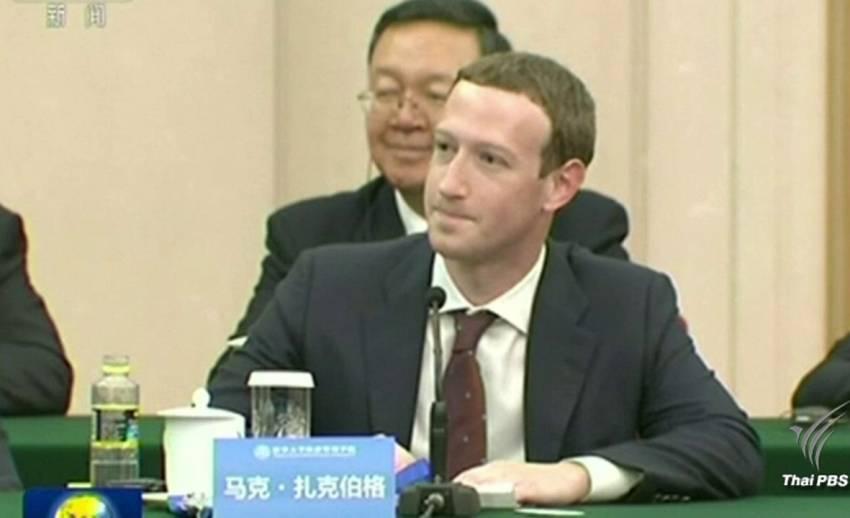 ซีอีโอแอปเปิล-เฟซบุ๊กพบผู้นำจีน หวังเปิดช่องทางธุรกิจ