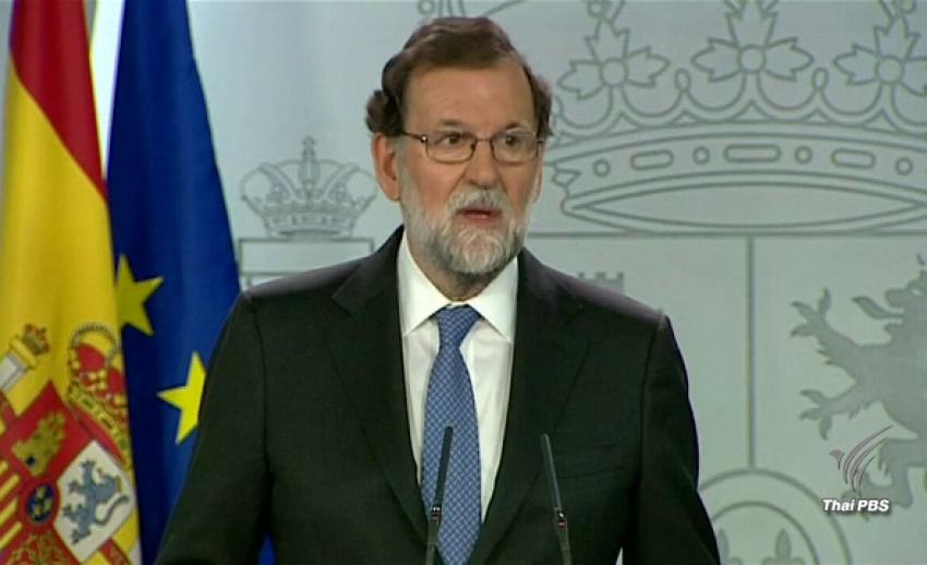 สเปน สั่งปลดผู้นำ - ยุบสภาท้องถิ่น หลังกาตาลุนญาประกาศเอกราช