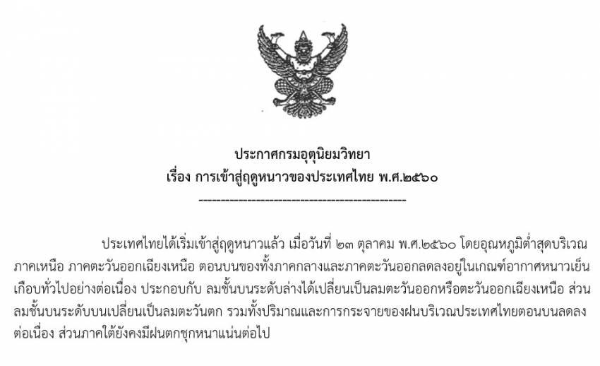 กรมอุตุฯประกาศ ประเทศไทยเข้าสู่ฤดูหนาวแล้ว