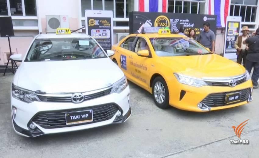 """แท็กซี่จดทะเบียนใหม่ต้องเข้าโครงการ """"Taxi OK"""""""