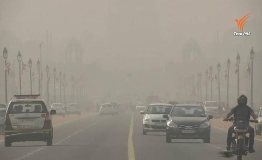 อินเดียปิดโรงเรียนทุกแห่งในกรุงนิวเดลี หลังเจอมลพิษทางอากาศ