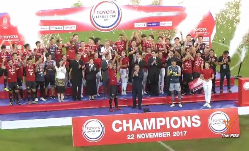 เมืองทอง ชนะ เชียงราย 2-0 คว้าแชมป์ โตโยต้า ลีกคัพ