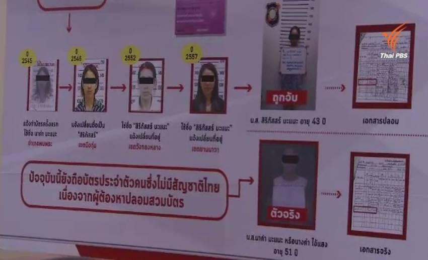 ตำรวจท่องเที่ยวจับชาวจีนสวมบัตรประชาชนคนไทย ทำธุรกิจทัวร์ศูนย์เหรียญ