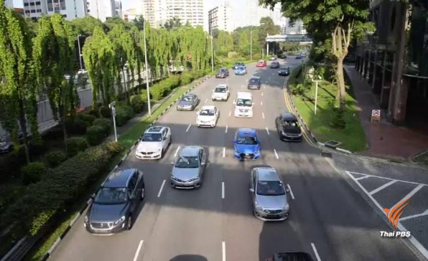 สิงคโปร์ออกมาตรการคุมเข้มจำกัดจำนวนรถ
