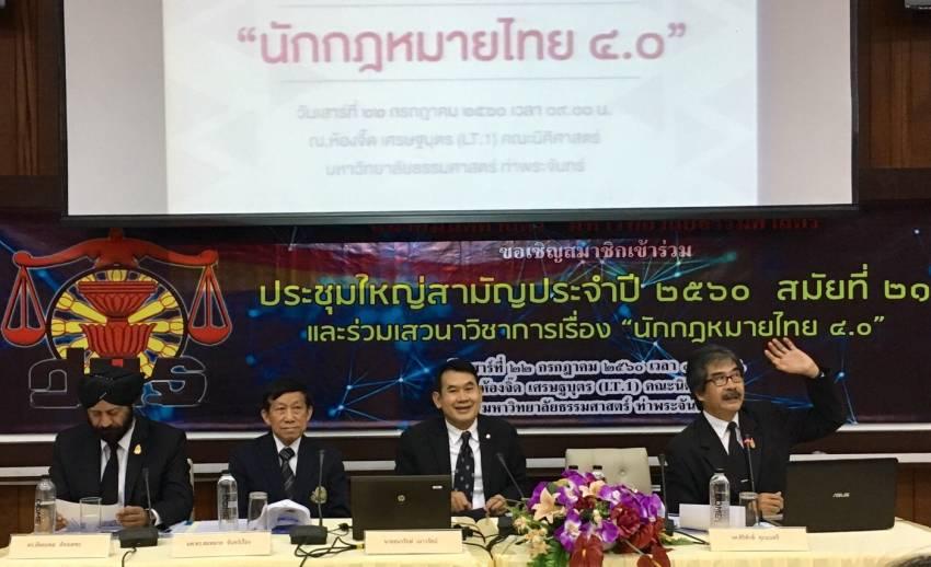 วงสัมมนานักกฎหมายไทย 4.0 จี้มหาวิทยาลัยปรับหลักสูตร-ศาลนำร่องฟ้องผ่านเน็ต