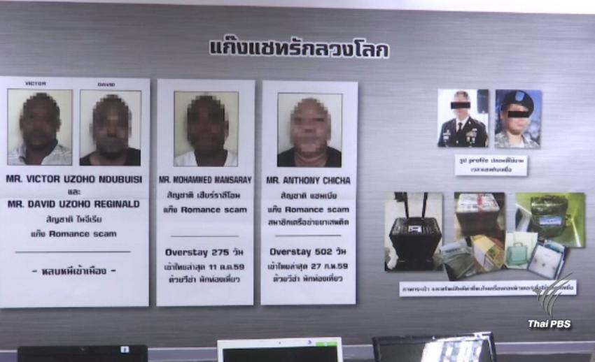 จับผู้ต้องหาชาวแอฟริกันลวงหญิงไทยแต่งงาน หลอกให้โอนเงินผ่านสื่อสังคมออนไลน์