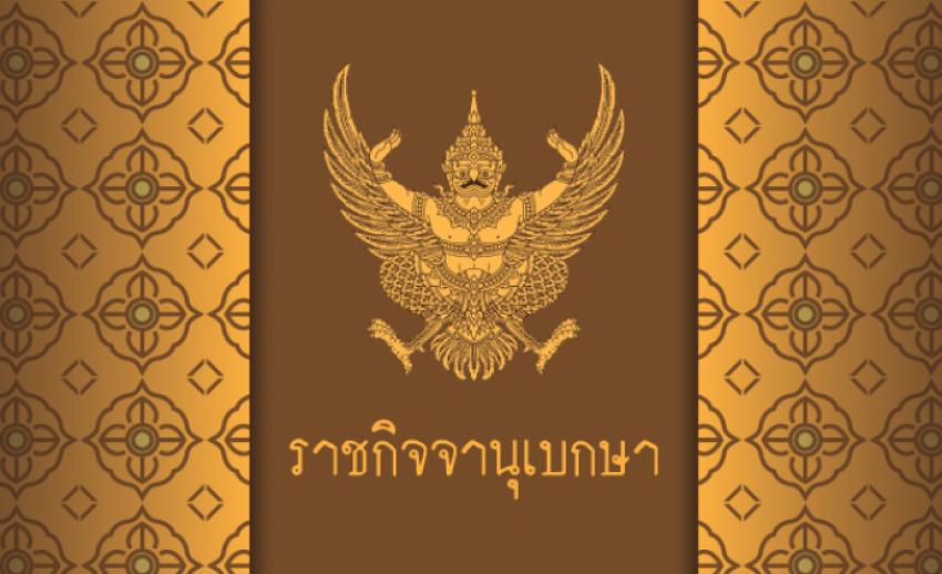 ประกาศใช้ พ.ร.บ.จัดระเบียบทรัพย์สินฝ่ายพระมหากษัตริย์