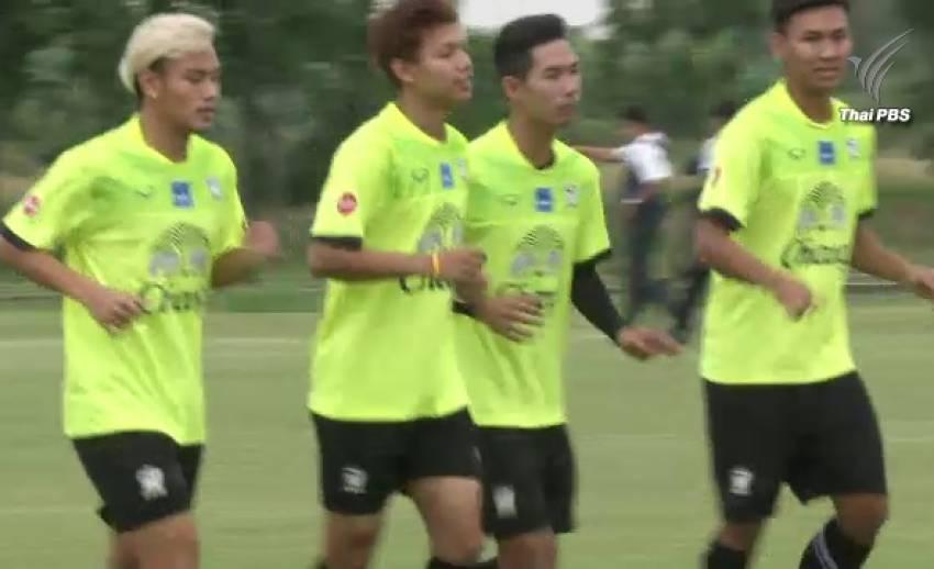 ทีมชาติไทยชุดซีเกมส์ประกาศรายชื่อ 27 คน