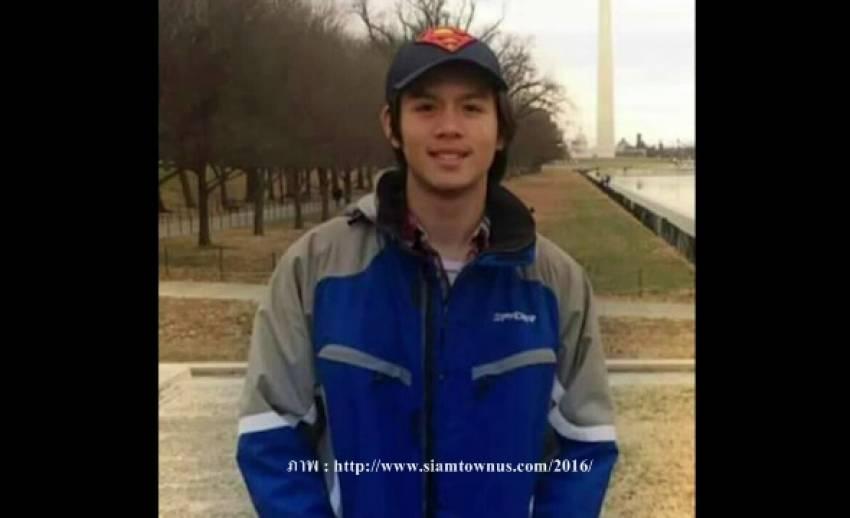 นร.ไทยวัย 18 ปีช่วยเพื่อนจมน้ำ แต่ตัวเองเสียชีวิต ที่ สหรัฐฯ