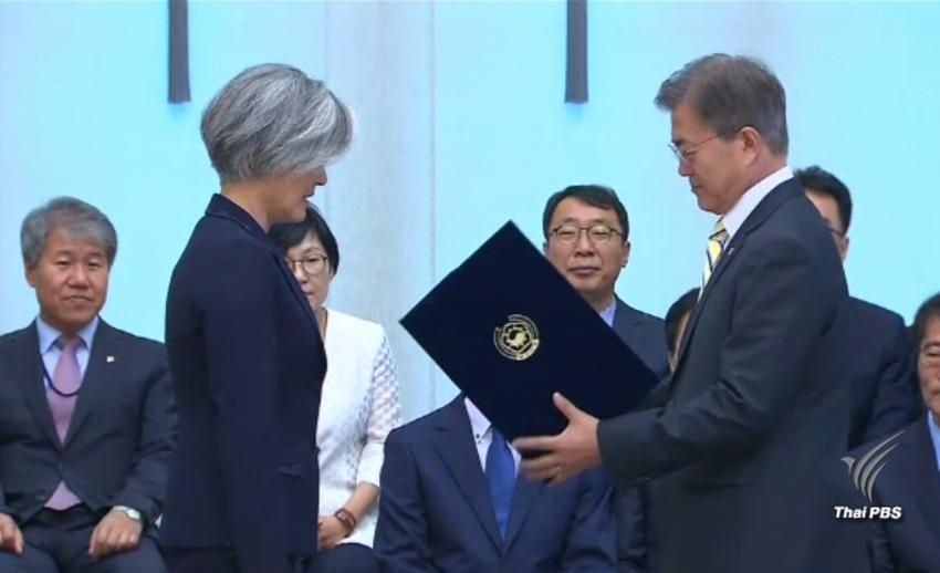 ผู้นำเกาหลีใต้แต่งตั้งรัฐมนตรีต่างประเทศหญิงคนแรก
