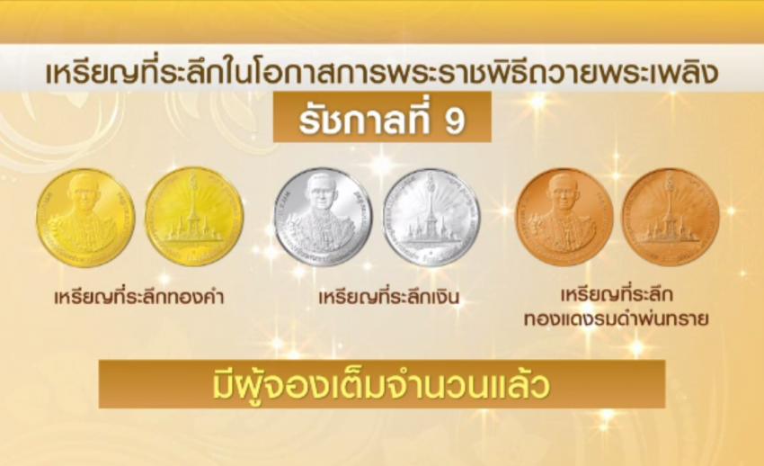 กรมธนารักษ์เตรียมเสนอผลิตเหรียญที่ระลึกฯ ร.9 เพิ่ม