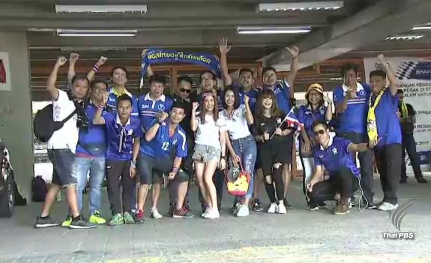 เเฟนบอลไทยไม่หวั่น เเม้ไม่มีตั๋วเข้าชมเกมนัดชิงชนะเลิศ ฟุตบอลชายซีเกมส์