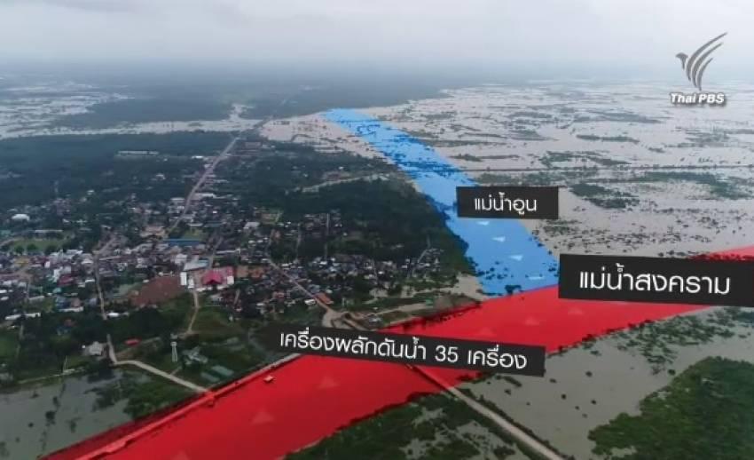 น้ำท่วม จ.นครพนมยังไม่คลี่คลาย เร่งผลักดันน้ำลงแม่น้ำโขง