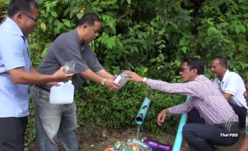ชาวบ้าน อ.กาบัง จ.ยะลา รอลุ้นผลตรวจสอบสารปนเปื้อนในน้ำแร่ หลังบริโภคนาน 10 ปี