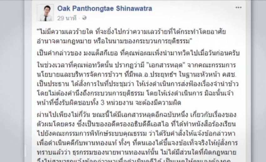 """""""พานทองแท้"""" เชื่อมีการแทรกแซงคดีปล่อยกู้กรุงไทย"""