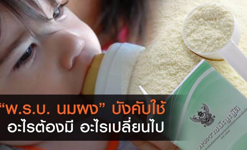 """ห้ามโฆษณา  """"นมผงทารก"""" จับตาเซลล์ประกบขายแม่มือใหม่"""