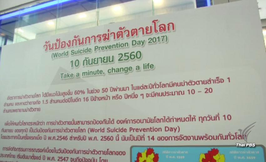 สถิติคนไทยฆ่าตัวตาย 6.35 ต่อประชากรแสนคน ปัญหาความสัมพันธ์คนใกล้ชิดเป็นปัจจัยเสี่ยง