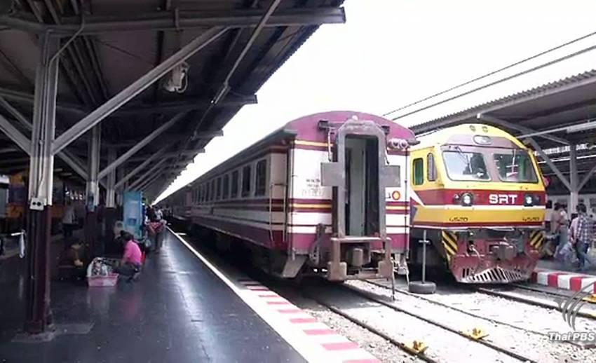 การรถไฟฯ แจงให้สิทธิ์ผู้มีรายได้น้อยนั่งรถไฟฟรี