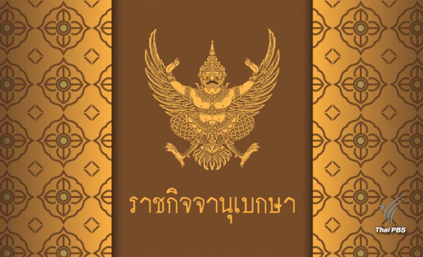 """หัวหน้า คสช.สั่งตั้ง """"คพอต."""" หนุนมหาวิทยาลัยต่างชาติจัดการศึกษาในไทย"""