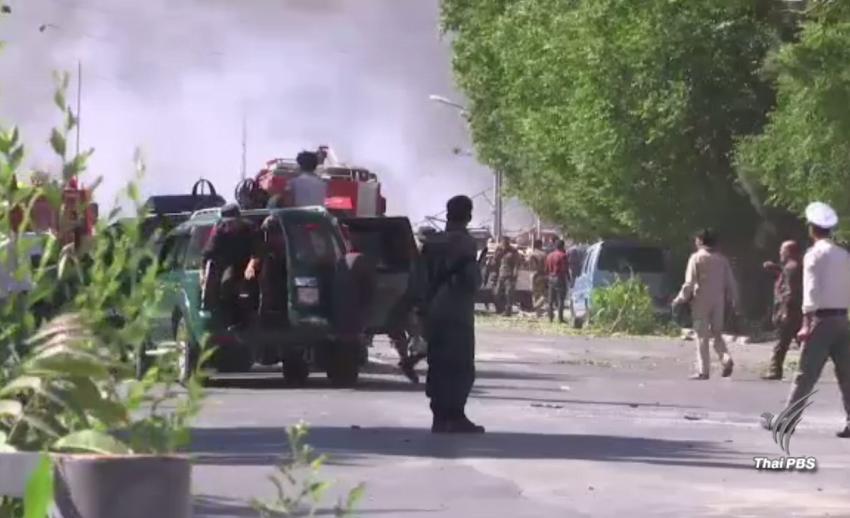 ระเบิดรถยนต์ย่านสถานเอกอัครราชทูตในอัฟกานิสถาน เสียชีวิตแล้ว 50 คน